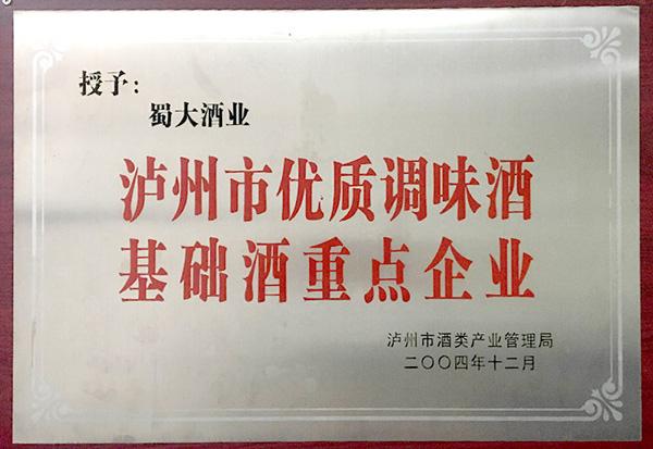 泸州市调味酒基础酒重点企业