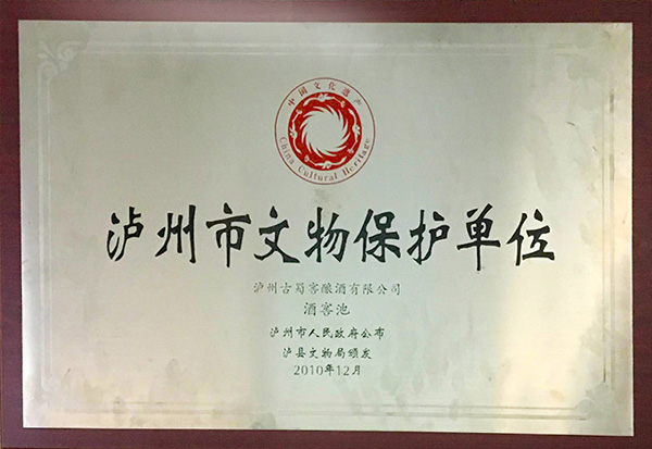 泸州市文物保护单位