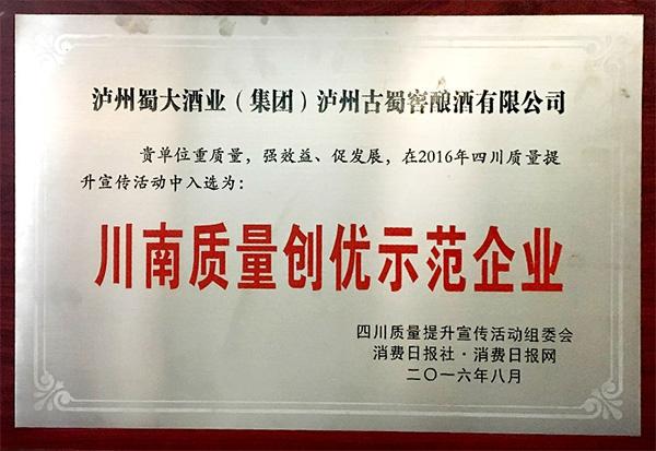 川南质量创优示范企业
