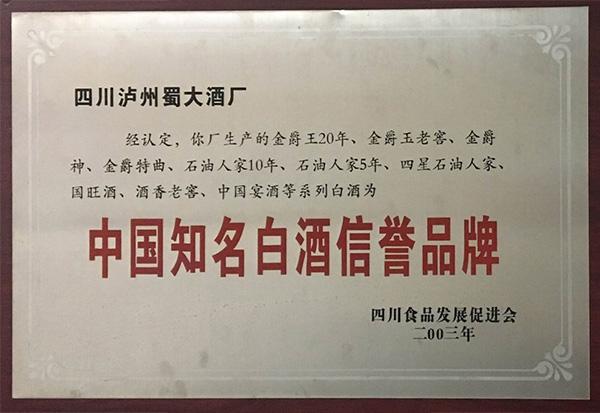 中国知名白酒信誉品牌