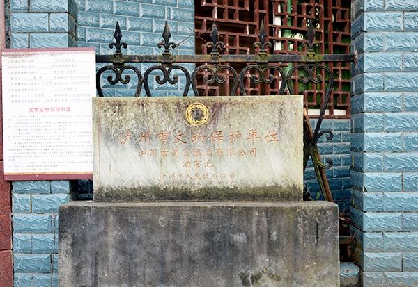 文物保护老窖池标识